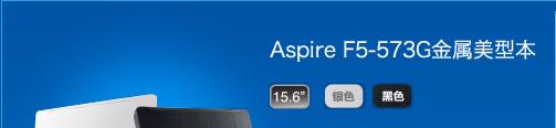 Aspire F5-573G金属美型本