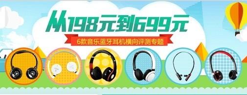 198元到699元 6款音乐蓝牙耳机横向评测专题