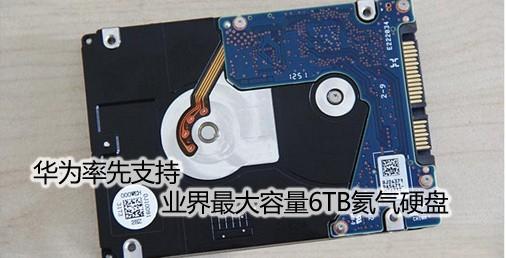 华为率先支持业界最大容量6TB氦气硬盘