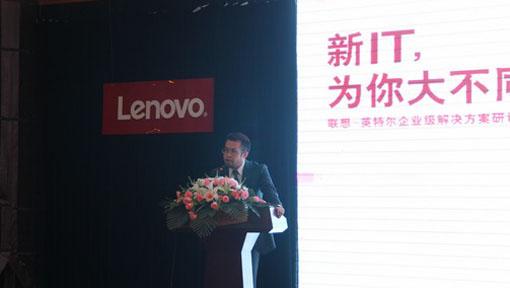 新IT新价值 联想助企业发展并入快车道