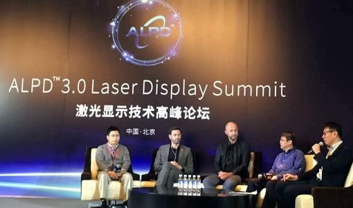 ALPD3.0激光显示技术论坛回顾