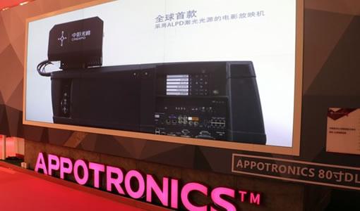 全球首款ALPD光源电影机