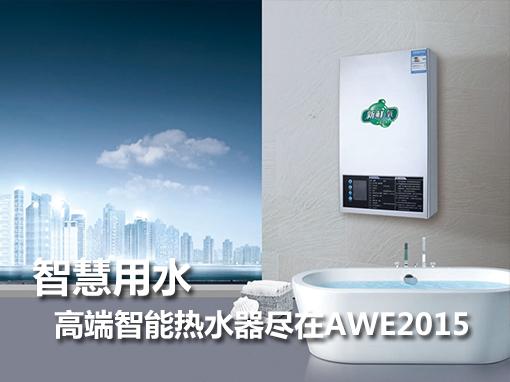 智慧用水 高端智能热水器尽在AWE2015