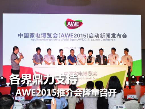 各界鼎力支持 AWE2015推介会隆重召开
