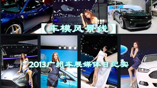 2013广州车展媒体日
