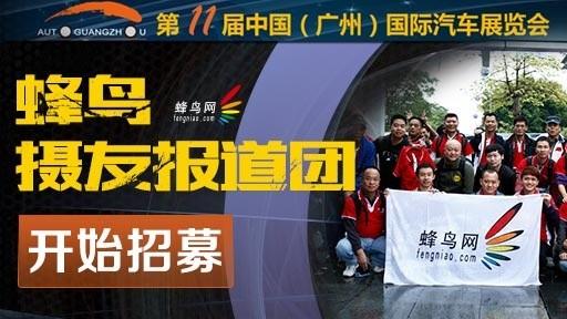 第11届广州车展蜂鸟摄友报道团招募