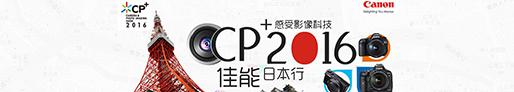 CP+2016佳能日本行
