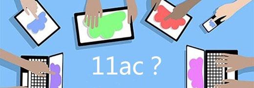 3.15防忽悠:必须要选11ac无线设备吗?