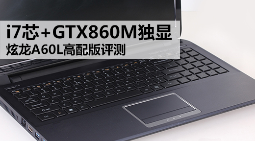 i7芯+GTX860M独显 炫龙A60L高配版评测