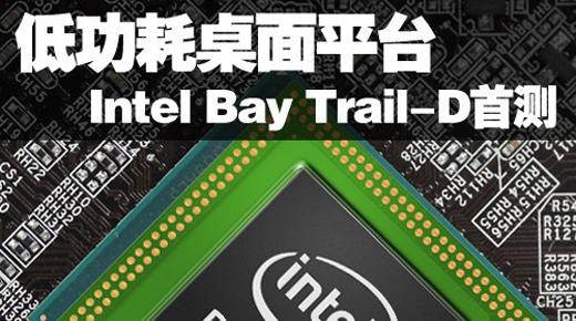 低功耗桌面平台 英特尔Bay Trail-D首测