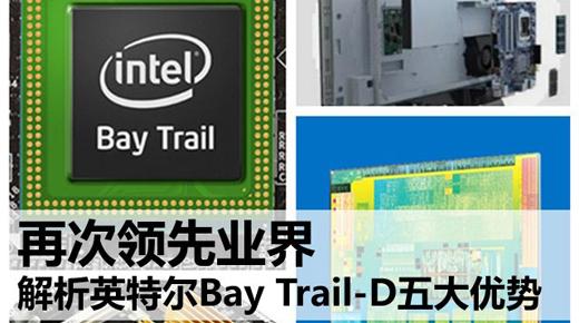 领先业界 英特尔Bay Trail-D的五大优势