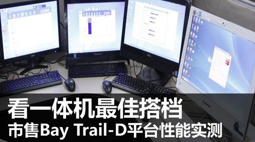 一体机完美搭档:Bay Trail-D实机测试