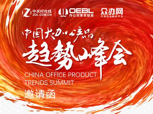 中国大办公产品趋势峰会召开