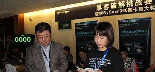 SyScan360黑客挑战赛 银行职员赢大奖