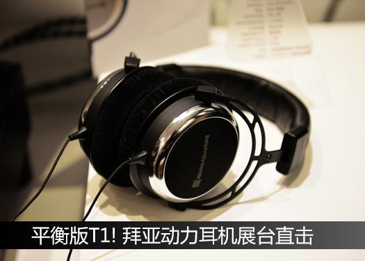 平衡版T1! 拜亚动力耳机展台直击