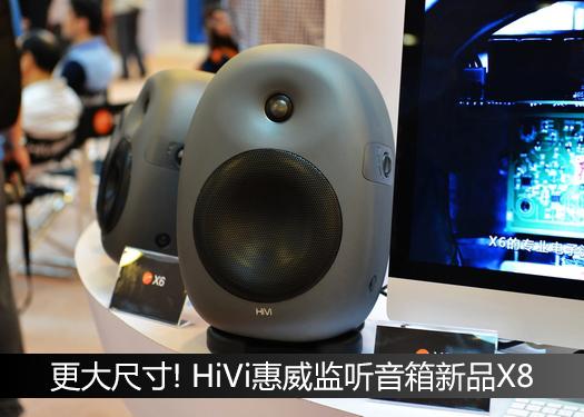 HiVi惠威监听音箱新品X8