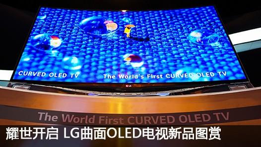耀世开启 LG曲面OLED电视新品图赏