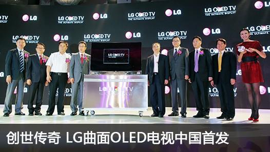 LG曲面OLED电视中国首发