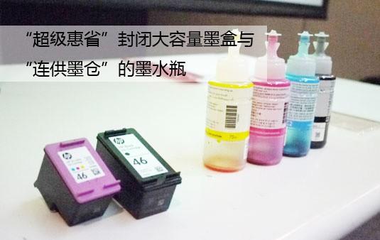超级惠省封闭墨盒与连供墨仓的墨水瓶