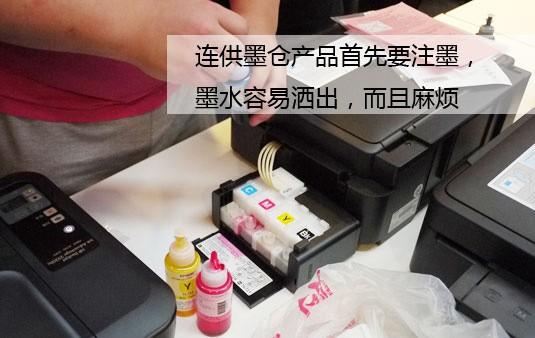 连供墨仓产品首先要注墨,比较麻烦