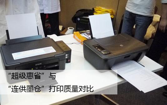 超级惠省与连供墨仓打印质量对比
