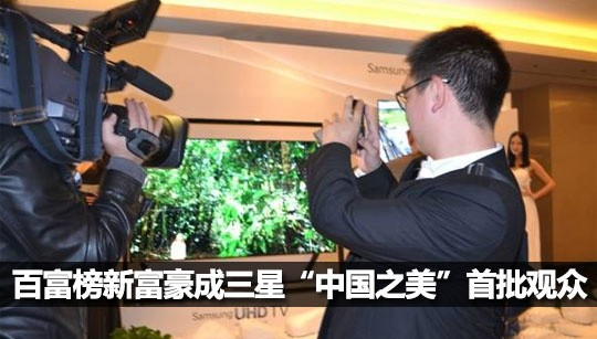 """百富榜新富豪成三星""""中国之美""""首批观众"""