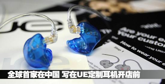 全球首家在中国 写在UE定制耳机开店前