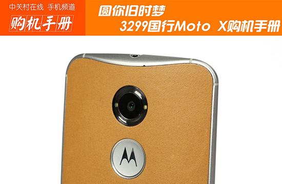 圆你旧时梦 3299元国行Moto X购机手册