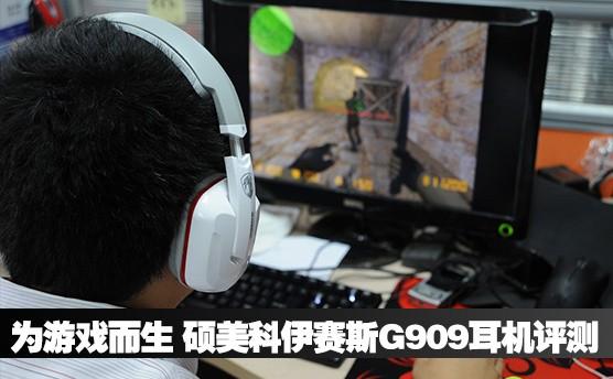 为游戏而生 硕美科伊赛斯G909耳机评测