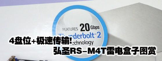 4盘位+极速传输!弘圣RS-M4T雷电盒子图赏