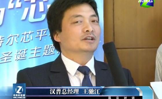 专访汉普总经理王驰江