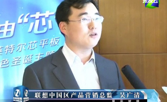 联想中国区产品营销总监 吴广清