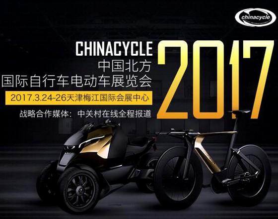 2017·天津·第十七届中国北方国际自行车电动车展览会