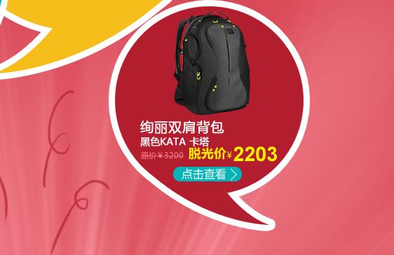 卡塔 KT UL-B-222-B 黄蜂-222 UL Backpack/绚丽双肩背包(黑色)