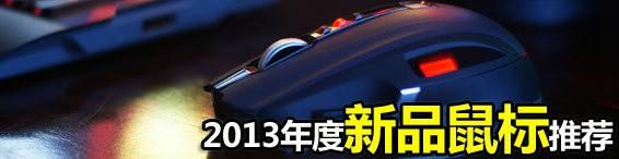 2013年度新品鼠标推荐