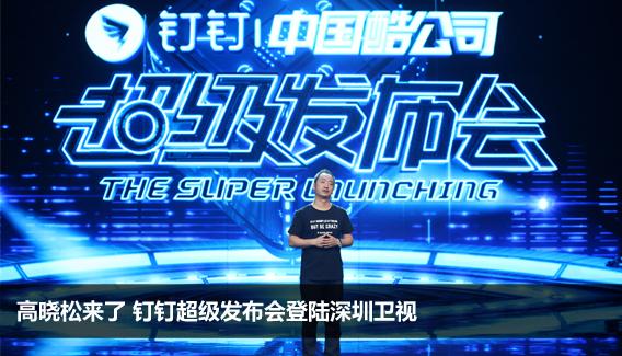 高晓松来了 钉钉超级发布会登陆深圳卫视