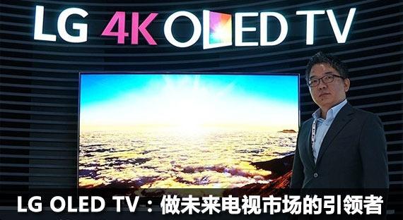 LG OLED TV:做未来电视市场的引领者