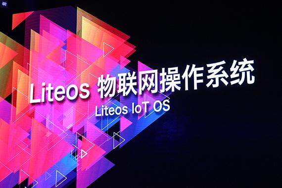 华为发布敏捷物联解决方案+Liteos系统