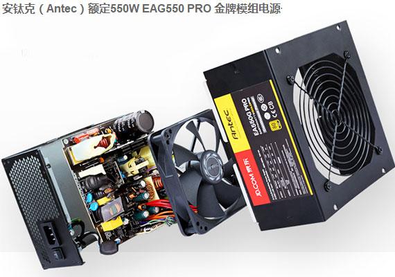 安钛克额定550W EAG550 PRO 金牌模组电源