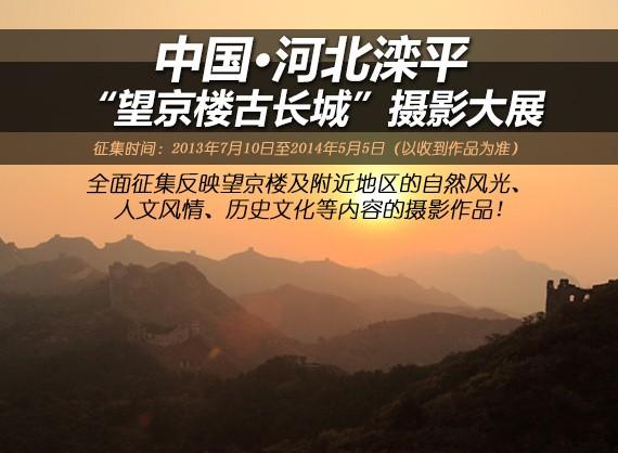 """""""望京楼古长城""""摄影大展"""