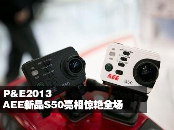 P&E2013:AEE新品S50亮相惊艳全场