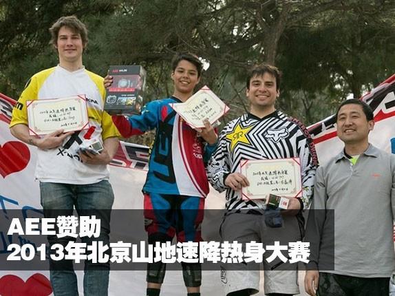 AEE赞助2013年北京山地速降热身大赛