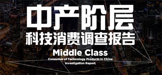 中产阶级科技消费调查报告发布