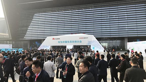 华为中国生态伙伴大会
