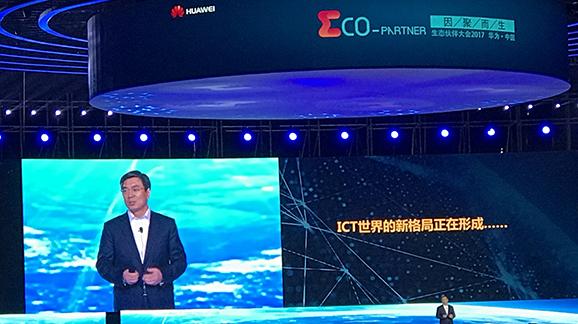 演讲主题为:平台、生态、未来,共赢行业数字化转型大时代