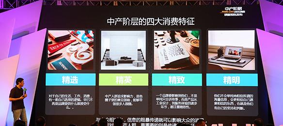 中产阶层科技消费调查报告正式发布