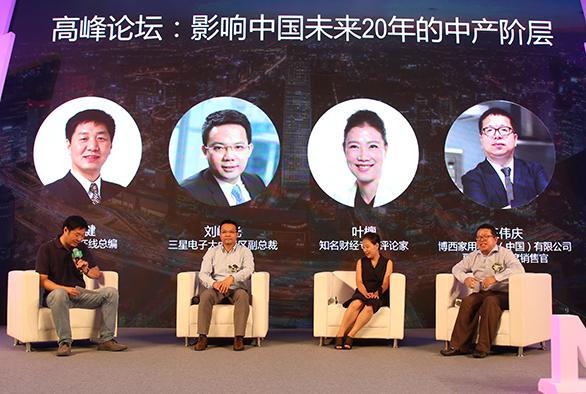 <b>高峰论坛</b>影响中国未来二十年的中产阶级