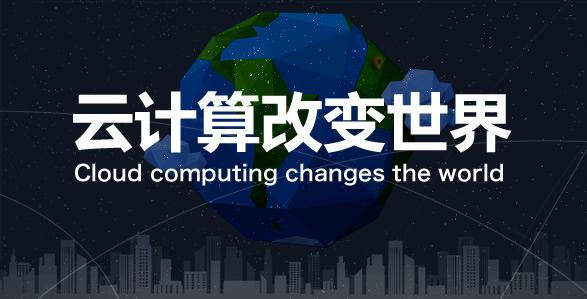 云计算改变世界