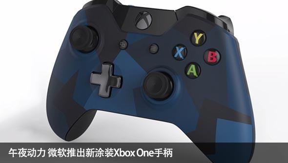 午夜动力 微软推出新涂装Xbox One手柄