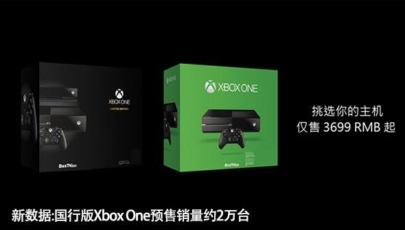 新数据:国行版Xbox One预售销量约2万台